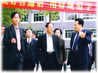 全国政协常委,原中央统战部副部长胡德平(中)到我校视察