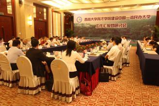 我校举办建设中国一流民办大学研讨会