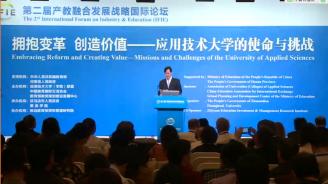 我校董事长李学春先生参加第二届产教融合发展战略国际论坛发言