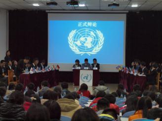 模拟联合国大赛
