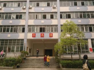 学前教育学院教学楼