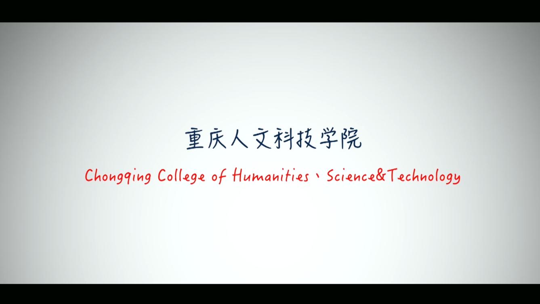重庆人文科技学院视频