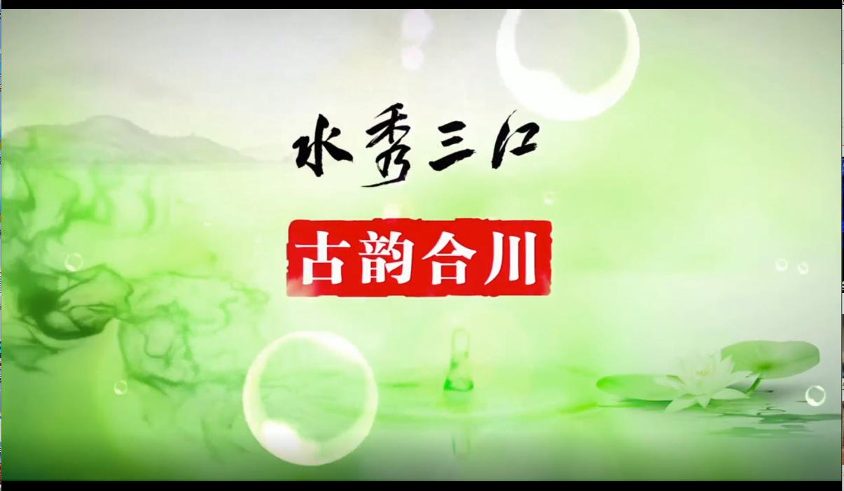 """水秀三江,古韵合川—""""书记晒文旅"""""""