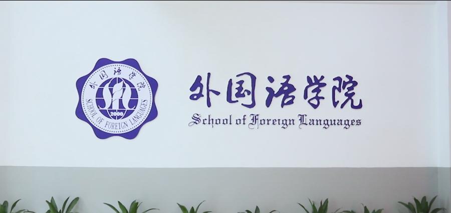 院长说院情—外国语学院